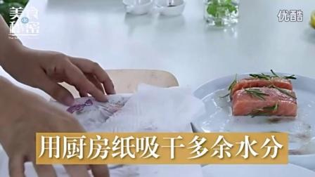 「舌尖上的美食」迷迭香煎三文鱼