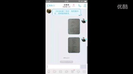 程荣杰解说308之QQ聊天室:我与联系人间的聊天记录