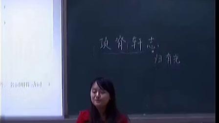 项脊轩志王晓阳郑州十一中 2012年郑州高中语文优质课