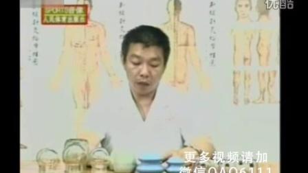 中医拔罐治疗法祛湿气健康养生第七部