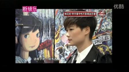 20140823中国娱乐报道.IT活动专访.小蜜蜂