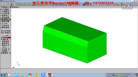 MasterCAM用2D扫描加工编写斜面、倒角程序的实战案例