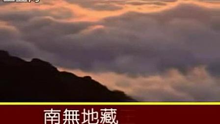 南无地藏菩萨圣号67分钟(海涛法师版)_标清