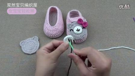 【双然宝贝编织屋】宝宝鞋钩针视频教程-女款轻松熊_标清