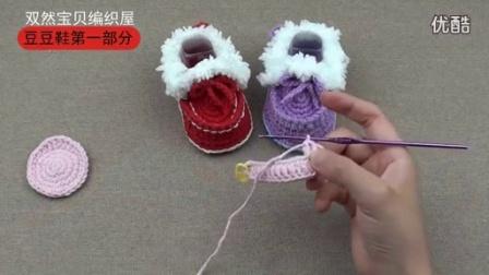 【双然宝贝编织屋】宝宝鞋钩针视频教程-豆豆鞋第一部分_标清