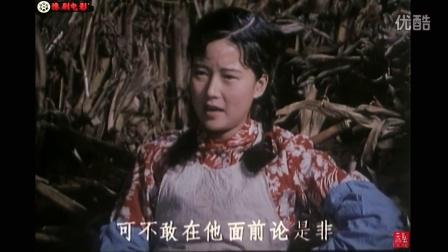 豫剧电影《倔公公犟媳妇》选段 王小芳  谁生到这个家谁该受罪
