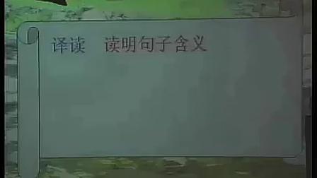 八年级语文《小石潭记》课堂实录教学视频
