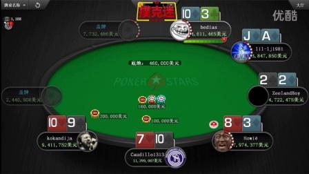 德州扑克扑克之星百万赛11月13日01