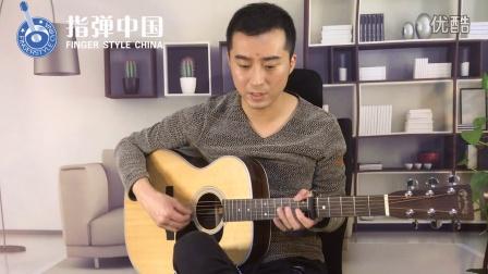 吉他学院——梁静茹《情歌》 讲解:王一