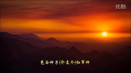 十送红军 ten miles with Red Army  -- 江西民歌 (同步歌词)