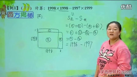 【六年级数学】:解决问题的策略2_标清