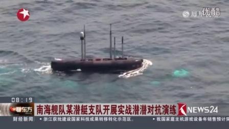 南海舰队某潜艇支队开展实战潜潜对抗演练