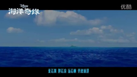 《海洋奇缘》中文宣传曲 刘美麟 - 能走多远