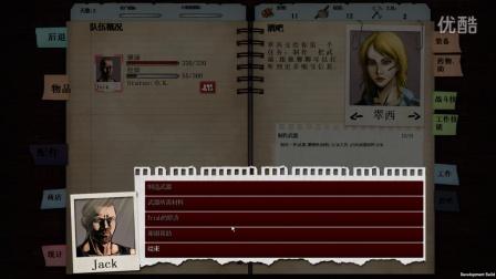 【小流解说】丧尸纪元试玩