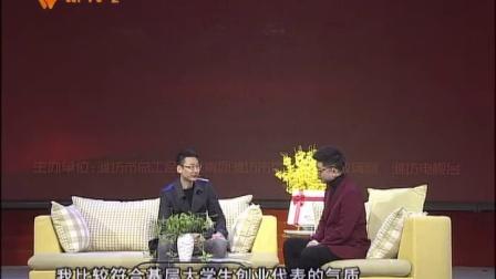 潍坊一中知名校友、青年创业榜样韩磊走进潍坊电视台青春励志访谈栏目《青春榜样》