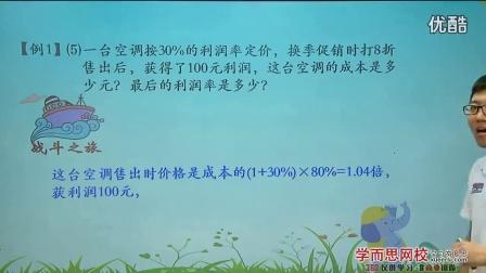 【六年级数学】:经济问题_标清
