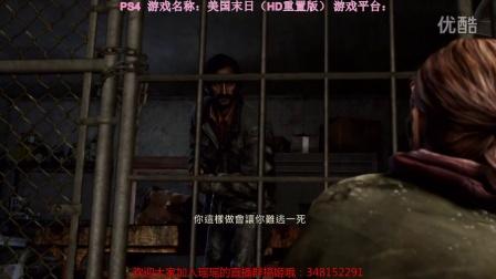 【逍遥】直播录像 PS4美国末日HD重置版绝地难度流程-part22