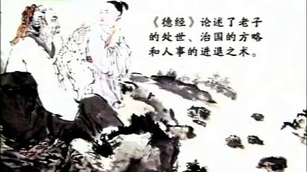 【国学堂】穿越时空的老子思想 100529_高清_标清
