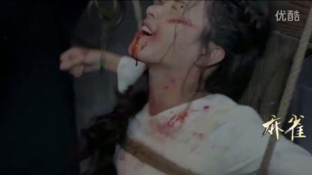 《麻雀》李小男受刑哭瞎剧迷 周冬雨女一人设惨遭吊打