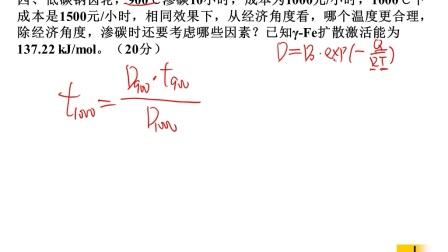 北京科技大学北科大2016年814材料科学基础考研真题答案与详解