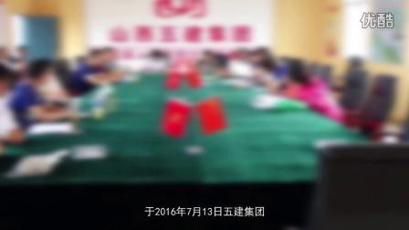 山西五建寿阳县PPP项目最终版