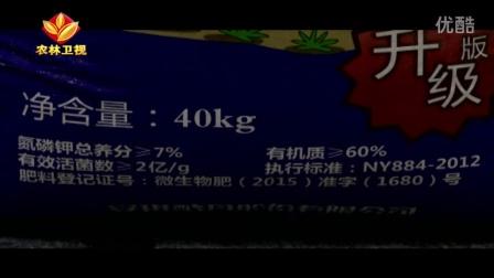 农林卫视《中国农资秀》农资模特秀:酵母源营养肥(安琪酵母)