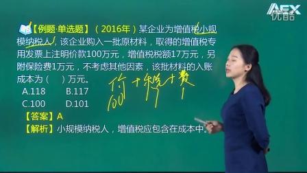 《初级会计实务》视频教程 第六讲
