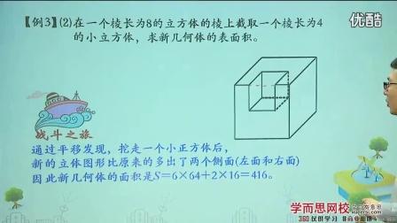 【六年级数学】:立体几何_标清