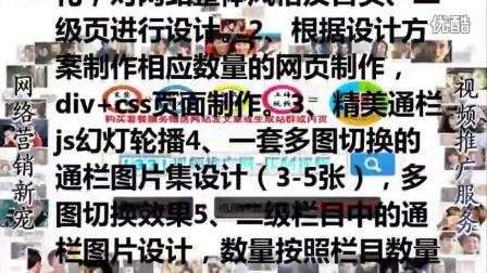 """二代360推广+企业网站建设营销""""走基层""""二代360推广网站建设--1331视频推广"""