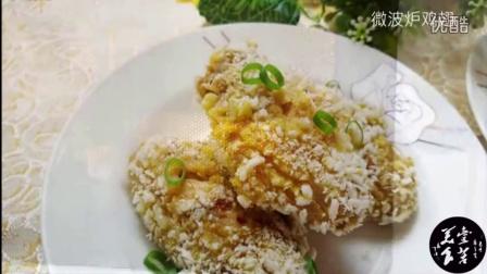【壹苦美食】美味家常菜-鸡翅两种做法 香煎糯米藕饼