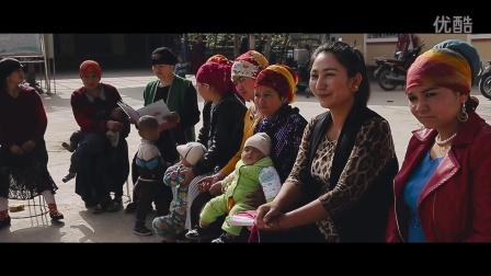 墨玉县儿童疾病综合管理项目纪录片