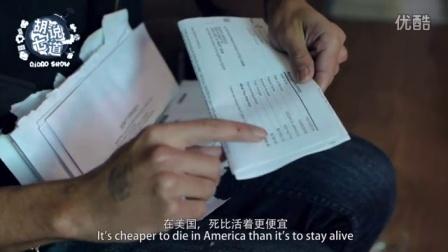 胡说七道:中国看病难?美国看病贵!没医保感冒都看不起!