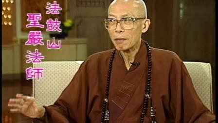 无我-正确的婚姻观(圣严法师-大法鼓0962)DVD
