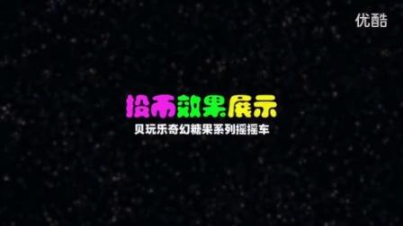奇幻糖果摇摇车展示_标清