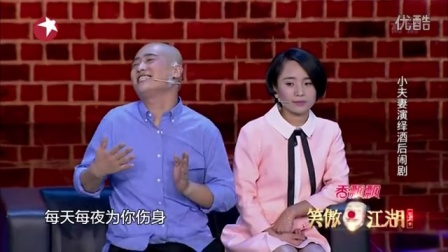 小夫妻演绎酒后闹剧 151101 笑傲江湖1 恶搞视频