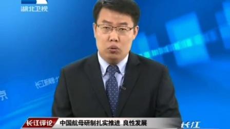美媒搞战略忽悠抹黑解放军 妄称中国航母无用