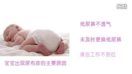 宝宝纸尿裤穿戴技巧