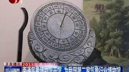 南通气象博物馆开馆 为我国第二家气象行业博物馆