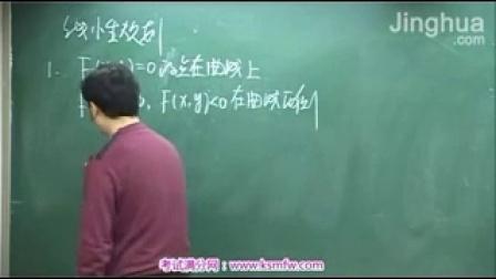 高考数学 解析几何 精华-高考数学全套视频教程 李永乐 全21讲