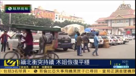 果敢同盟军:欢迎中国出面调和缅北军事冲突