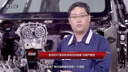 车讯实验室 宝沃BX7—发动机及变速箱详解