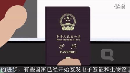 旅游小课堂之护照和签证