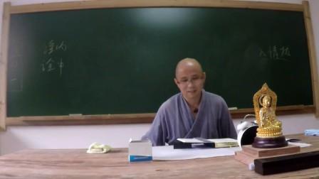 十不二門指要鈔詳解(興德法师)第9集