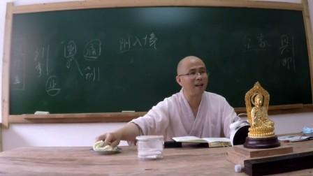 十不二門指要鈔詳解(興德法师)第13集
