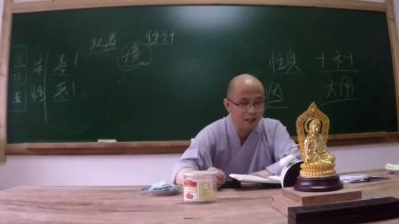十不二門指要鈔詳解(興德法师)第20集