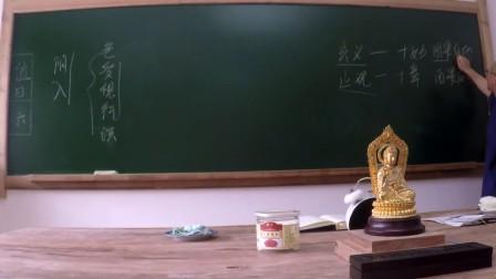 十不二門指要鈔詳解(興德法师)第21集