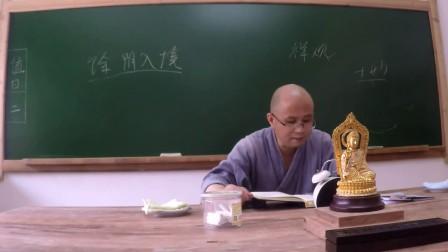 十不二門指要鈔詳解(興德法师)第17集