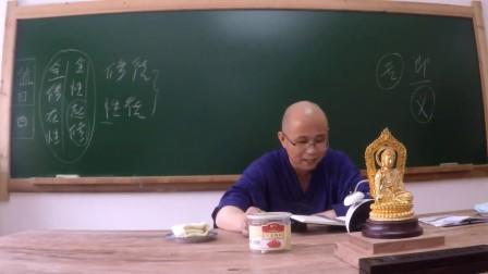 十不二門指要鈔詳解(興德法师)第19集