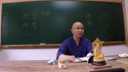 十不二門指要鈔詳解(興德法师)第25集