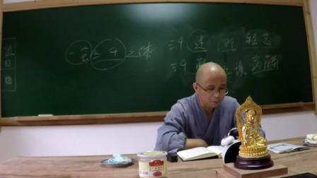 十不二門指要鈔詳解(興德法师)第26集